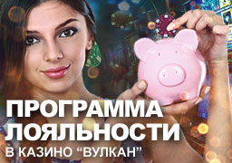 Программа лояльности в казино онлайн